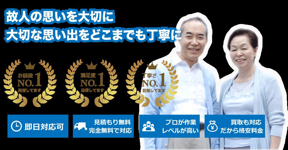 西宮・芦屋・神戸│遺品整理│あなたの街の便利屋
